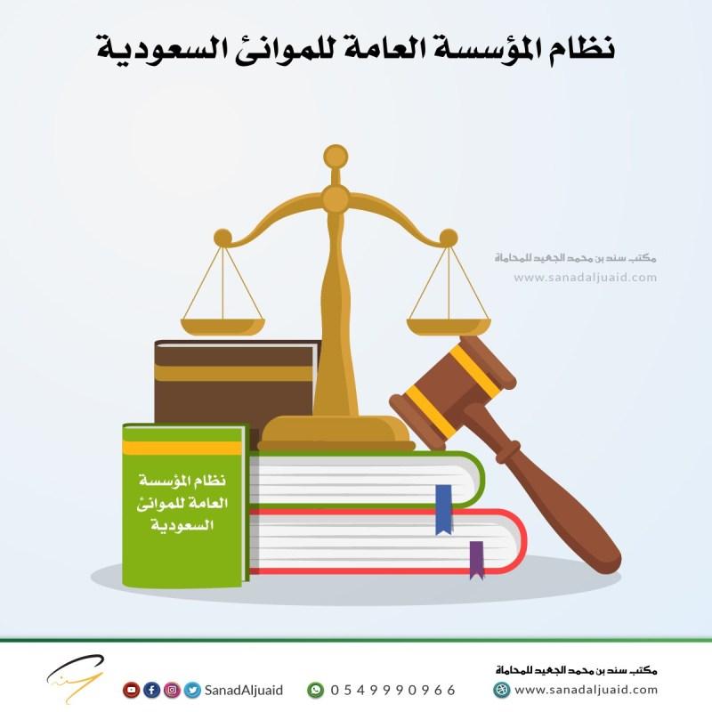 نظام المؤسسة العامة للموانئ السعودية