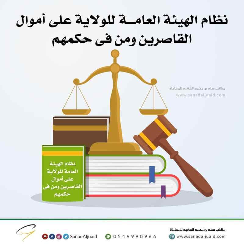 نظام الهيئة العامة للولاية على أموال القاصرين ومن فى حكمهم