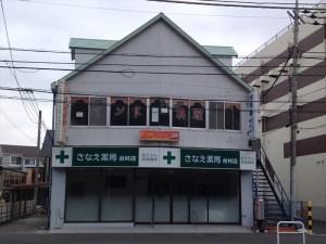 さなえ薬局 台村店