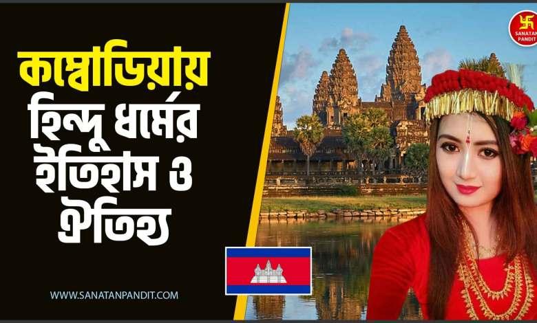 কম্বোডিয়ায় হিন্দু ধর্ম
