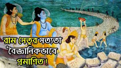 রাম সেতু