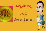 మిర్చీ తో చర్చ-10: మిర్చీ జ్యోతిషం!