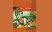 'రంగులు – రచనలు' - పుస్తక పరిచయం