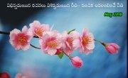 విభిన్నమయిన రచనలు విశిష్టమయిన రీతి- సంచిక అవలంబించే నీతి