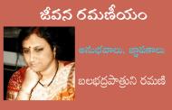 జీవన రమణీయం-75