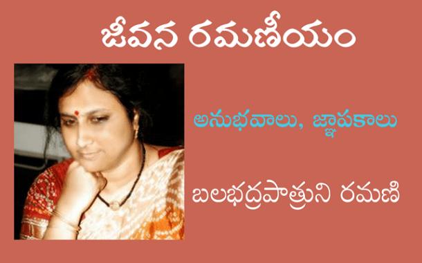 జీవన రమణీయం-119