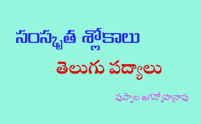 సంస్కృత శ్లోకాలు - తెలుగు పద్యాలు 2