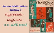 తెలంగాణ మలితరం కథకులు - కథనరీతులు-7: విస్మృత కథకుడు విద్వాన్ నాగం