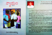 తెలంగాణ మలితరం కథకులు - కథన రీతులు - 8: