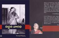 కదలించిన ఆత్మకథ - నిర్జన వారధి