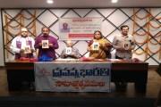 'సొనెట్స్ ఫ్రం ద పోర్చుగీస్' పుస్తకావిష్కరణ సభ