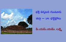 భక్తి పర్యటన గుంటూరు జిల్లా – 14: భట్టిప్రోలు బౌద్ధస్తూపం