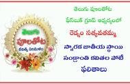 రెడ్నం సత్యవతమ్మ స్మారక జాతీయ స్థాయి కవితా పోటీ ఫలితాలు