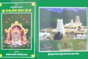 శ్రీ సత్యదేవ కథాసుధ - పుస్తక పరిచయం