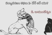 పర్యావరణం కథలు-2: వేర్ ఆర్ యు