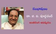 సంభాషణం: డా. జి. వి. పూర్ణచంద్ అంతరంగ ఆవిష్కరణ-1