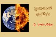 పర్యావరణం కథలు-9: ప్రమాదంలో భూగోళం