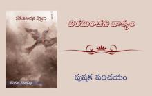 విరమించని వాక్యం - పుస్తక పరిచయం