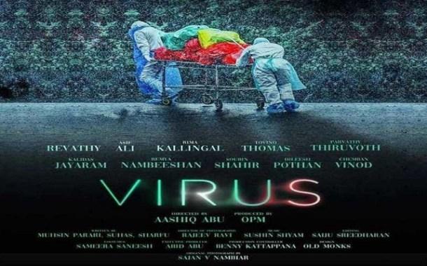 వైరస్ : మరో మంచి మళయాల చిత్రం