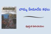 బొమ్మ హేమాదేవి కథలు - పుస్తక పరిచయం