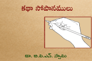 కథా సోపానములు-3