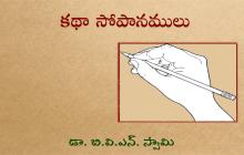 కథా సోపానములు-5