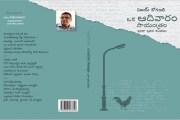 మనల్ని మనకి చూపే కవితలు 'ఒక ఆదివారం సాయంత్రం'