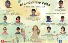బాలకథావళి 2020 జూమ్ మీటింగ్ ప్రకటన