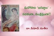 మరోసారి 'జగజ్జాణ' - సరళంగా, సంక్షిప్తంగా!!-10