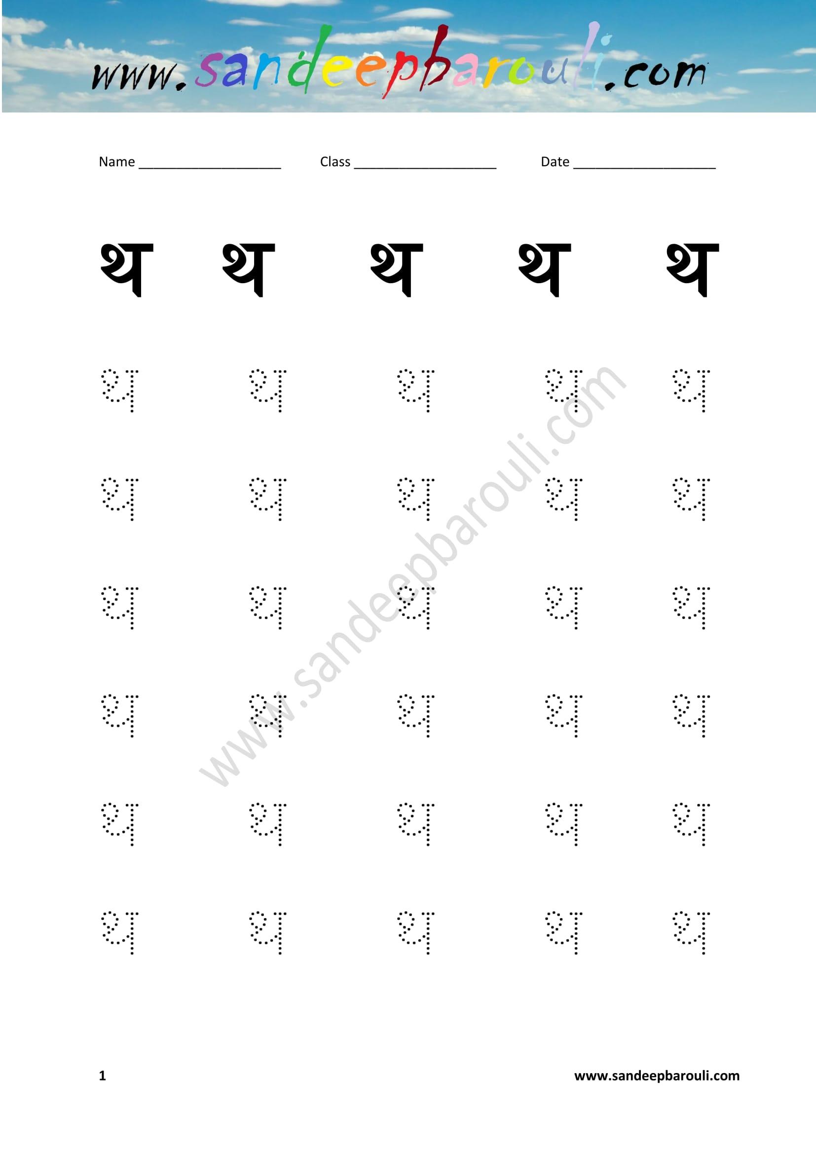 Hindi Writing Practice Sandeepbarouli