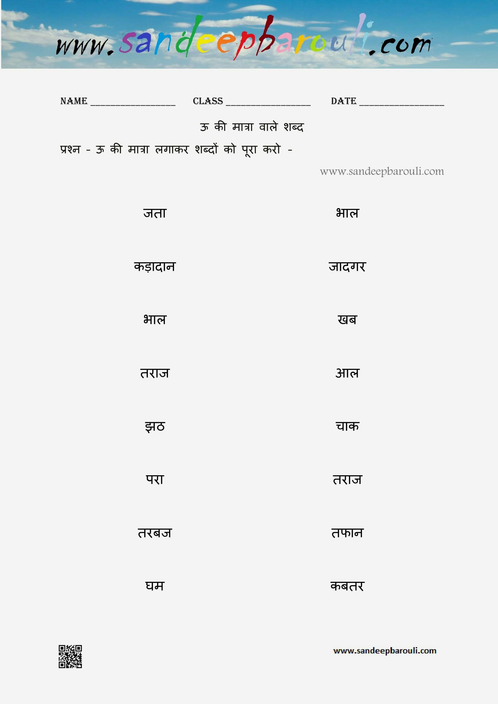 Worksheet 1 Sandeepbarouli