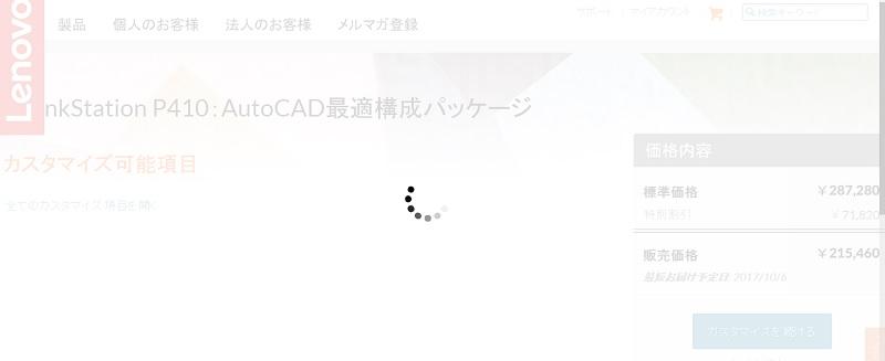 SolidWorks ソリッドワークス 3D-CADに最適なパソコン性能 レノボ編 中国製で安価だけどあなどれない