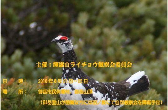 御嶽山 雷鳥観察会 8月21日〜22日