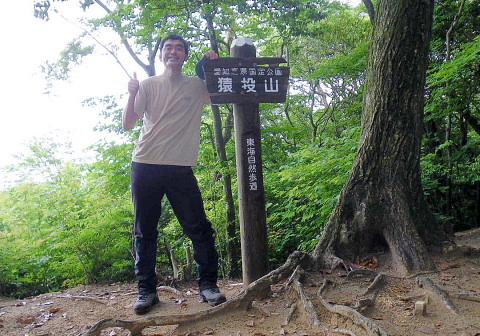 猿投山(629m)(愛知県瀬戸市)