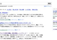 googleに広告を出しました