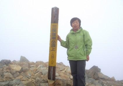霧雨の三俣蓮華岳山頂。