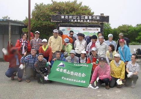 2009年6月7日清掃山行  御在所岳・本谷(鈴鹿)