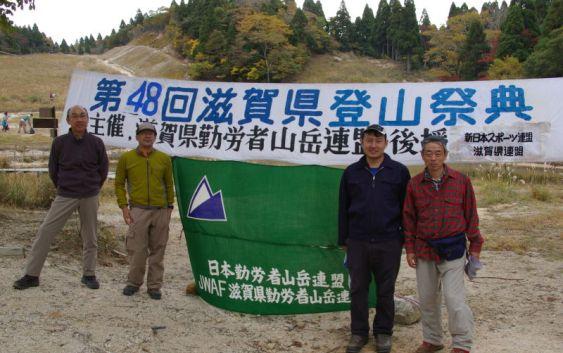 2010年10月24日 比良・八雲ヶ原の原状回復を強く求める集会