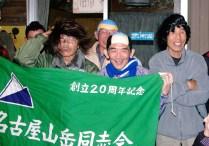 2010年忘年会 森の学校 雑木林窯