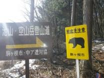 02.熊よ。冬眠していてね。