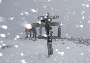 04. 硫黄岳山頂