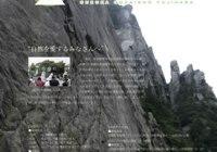愛知県勤労者山岳連盟から清掃登山のお知らせ、