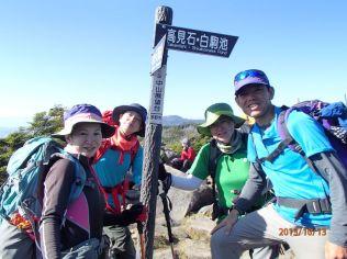 9つ目のピーク 中山