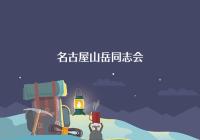 清掃山行 鳩吹山(313m)