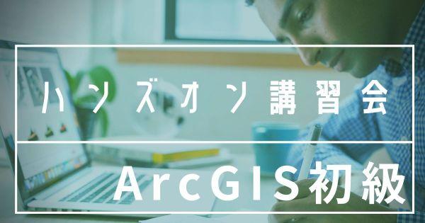 ハンズオン講習会 ArcGIS初級 @ 札幌駅前ビジネススペース