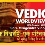 वैदिक विश्वदृष्टि – एक परिचय: श्री मृगेंद्र विनोद से प्रश्नोत्तर