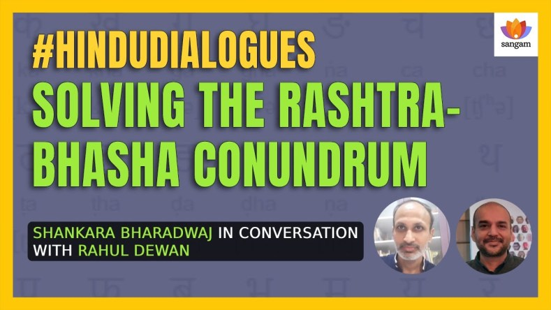 The Rashtra-Bhasha Conundrum Through the Lens of #DharamRajya   Shankara B   Rahul D   #HinduDialogues