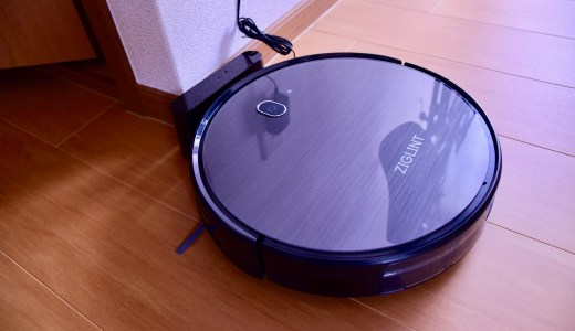 【安いのに賢い】ロボット掃除機 ZIGLINT D5 【レビュー】