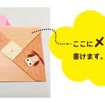 「折り紙のCDケース」が便利です。