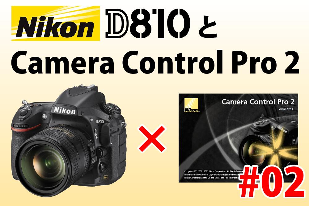 NIKON D810とCamera Control Pro2 #02